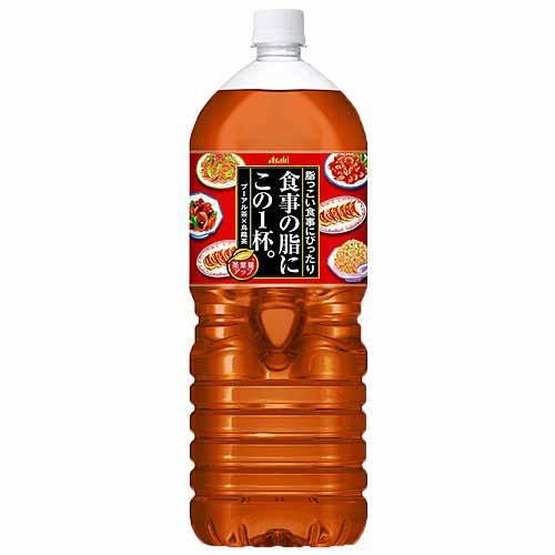 食事の脂にこの1杯 アサヒ飲料