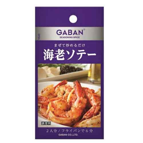 ギャバン 海老ソテー ハウス食品