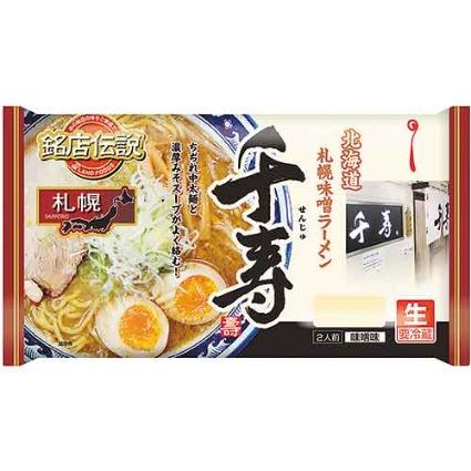 札幌味噌ラーメン千寿 アイランド