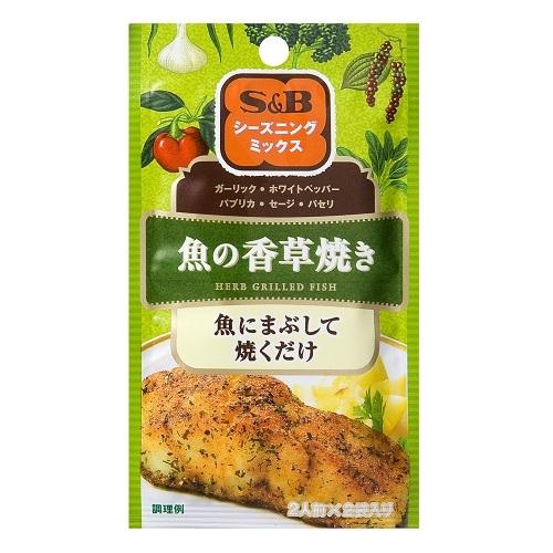 シーズニング 魚の香草焼き エスビー食品