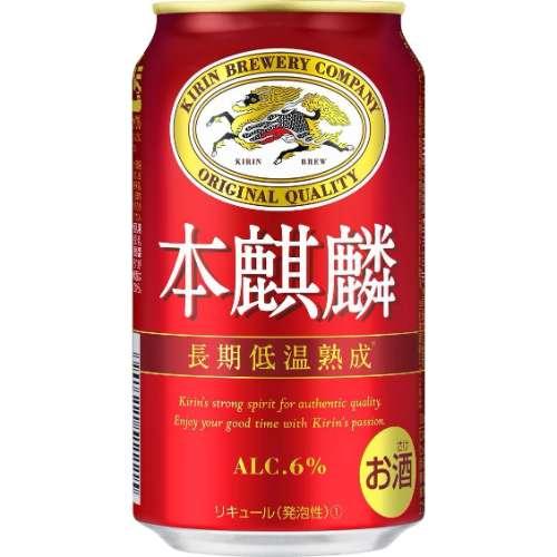 本麒麟 キリンビール