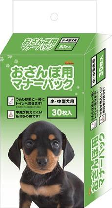 おさんぽ用マナーパック イトウ&カンパニ