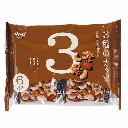 3種のナッツ