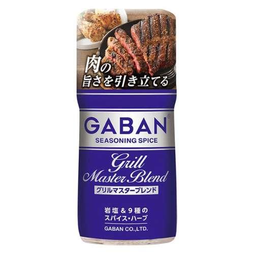 ギャバン グリルマスターブレンド ハウス食品